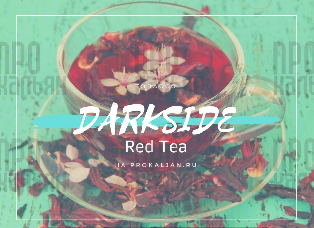 Табак DarkSide Red Tea