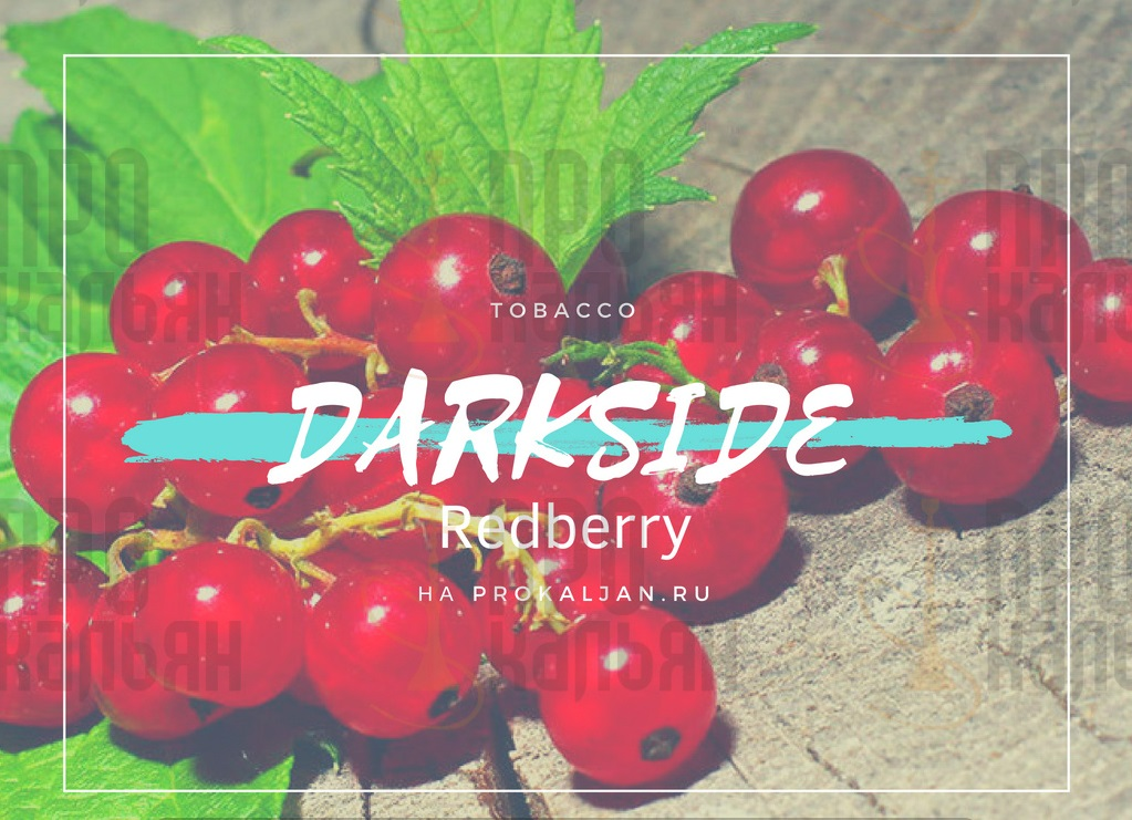 Табак DarkSide Redberry