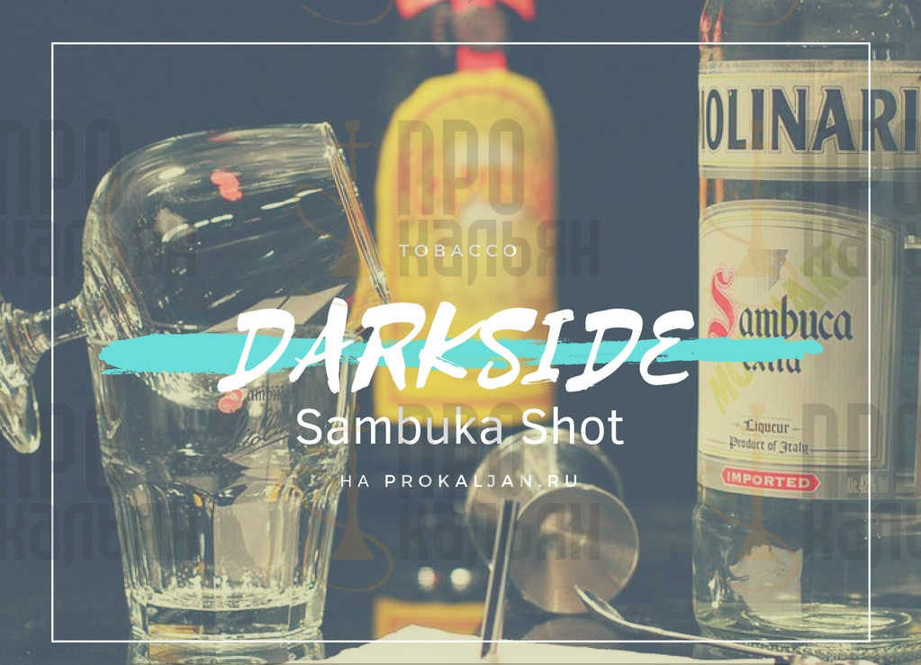 Табак DarkSide Sambuka Shot