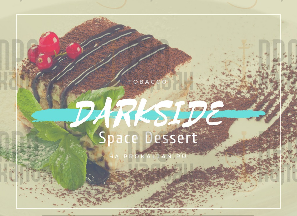 Табак DarkSide Space Dessert