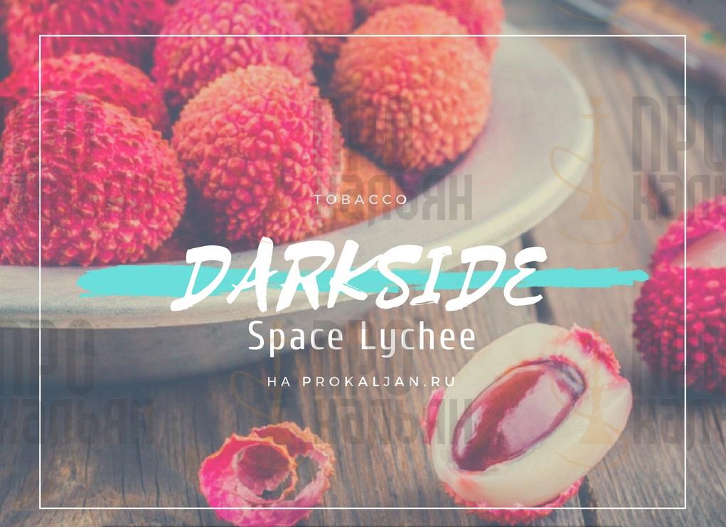 Табак DarkSide Space Lychee