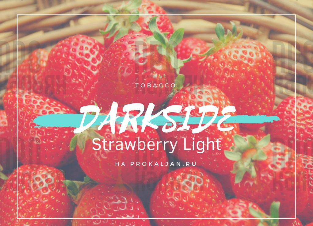 Табак DarkSide Strawberry Light