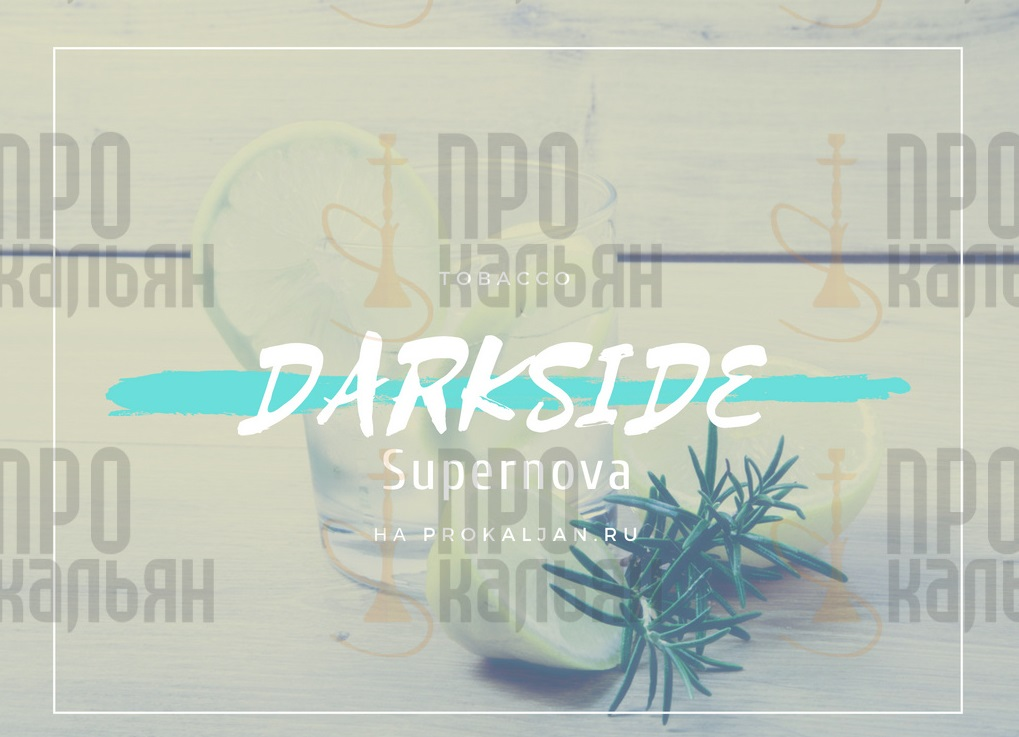 Табак DarkSide Supernova
