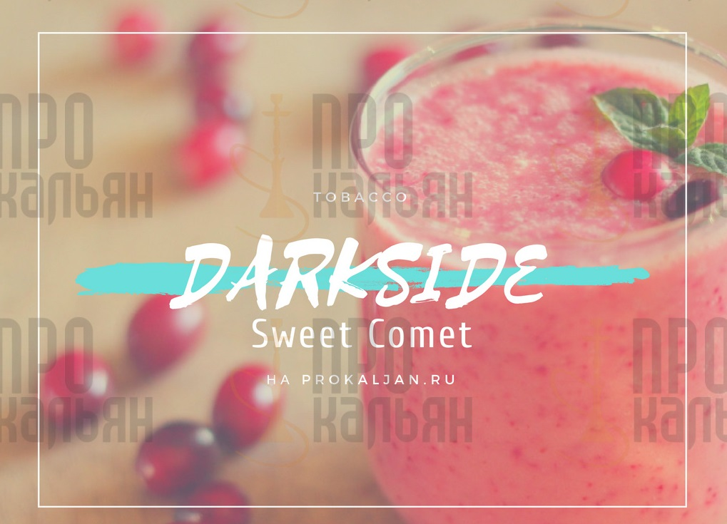 Табак DarkSide Sweet Comet