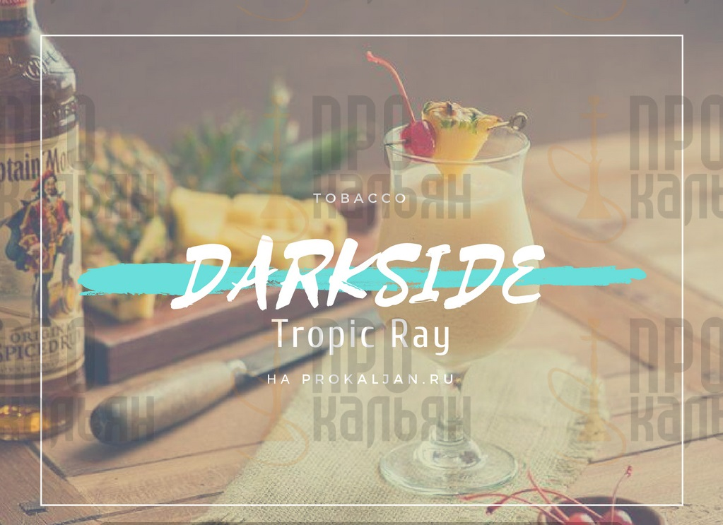 Табак DarkSide Tropic Ray