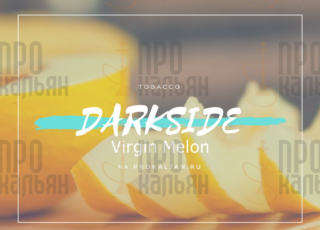 Табак DarkSide Virgin Melon