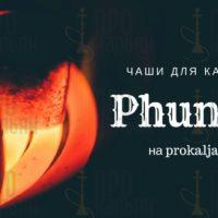 Чаши для кальяна Phunnel: преимущества, производители и рекомендации по забивке