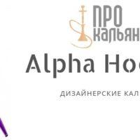 Alpha Hookah — дизайнерские кальяны, уголь и аксессуары для них