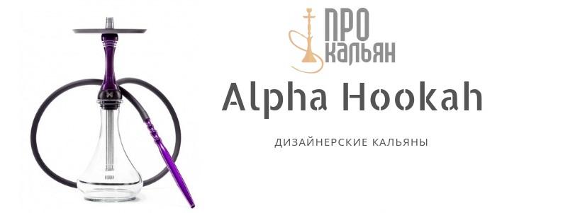 Alpha Hookah - дизайнерские кальяны