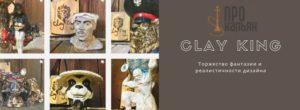 Clay King - торжество фантазии и реалистичности дизайна