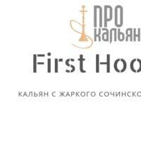 First Hookah — кальян с жаркого Сочинского побережья