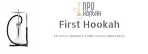 First Hookah - кальян с жаркого Сочинского побережья