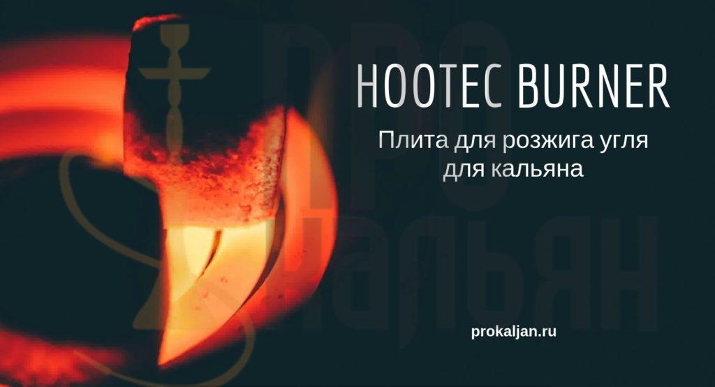 HOOTEC Burner - плита для розжига угля для кальяна, то, чего мы все так долго ждали