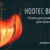 HOOTEC Burner — плитка для розжига угля для кальяна — то, чего мы все так долго ждали