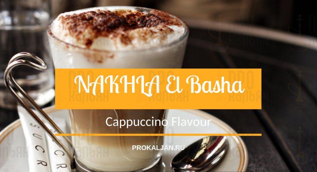 NAKHLA El Basha Cappuccino Flavour