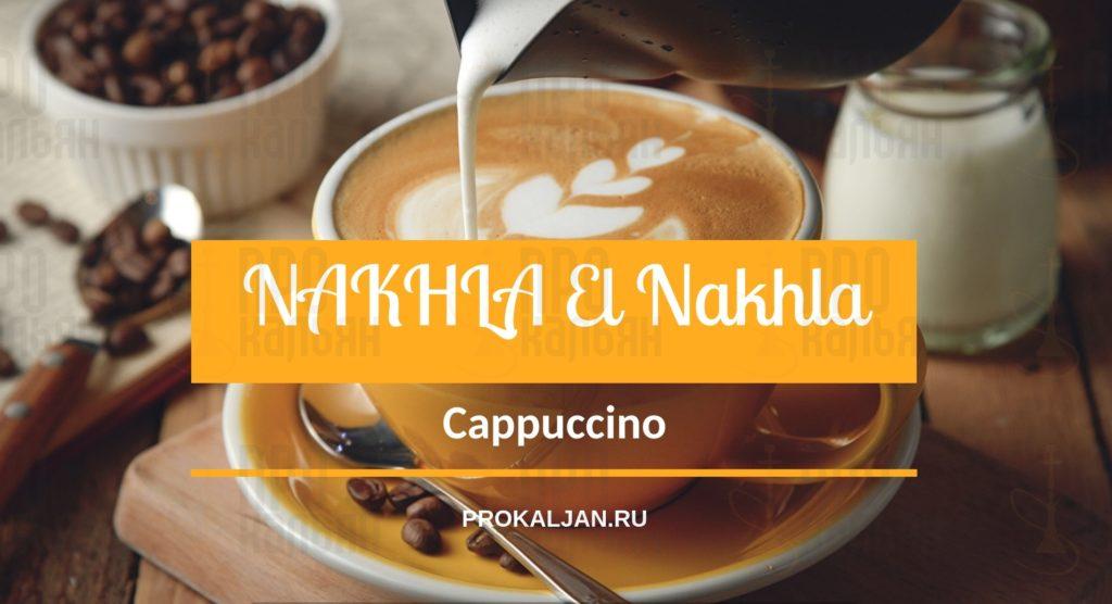 NAKHLA El Nakhla Cappuccino