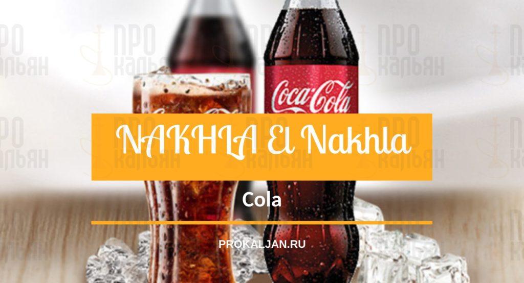 NAKHLA El Nakhla Cola