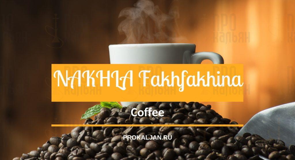 NAKHLA Fakhfakhina Coffee