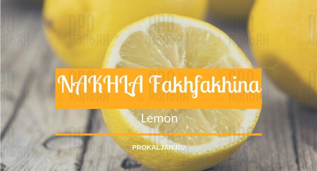 NAKHLA Fakhfakhina Lemon
