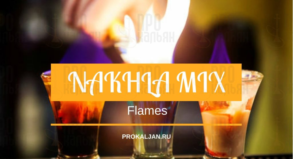 NAKHLA MIX Flames