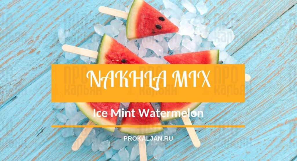 NAKHLA MIX Ice Mint Watermelon