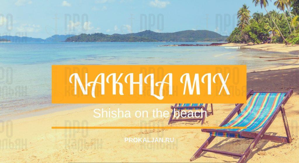 NAKHLA MIX Shisha on the beach
