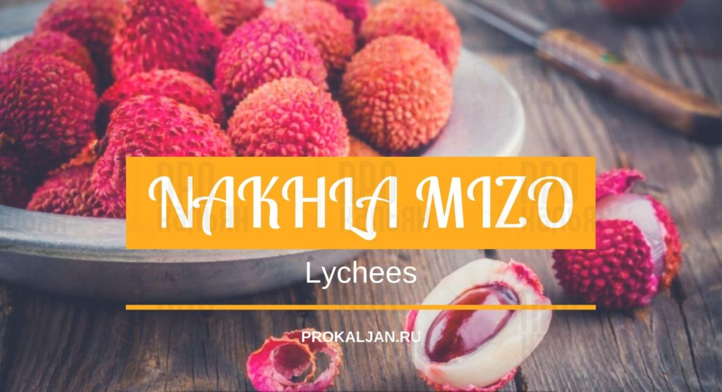 NAKHLA MIZO Lychees