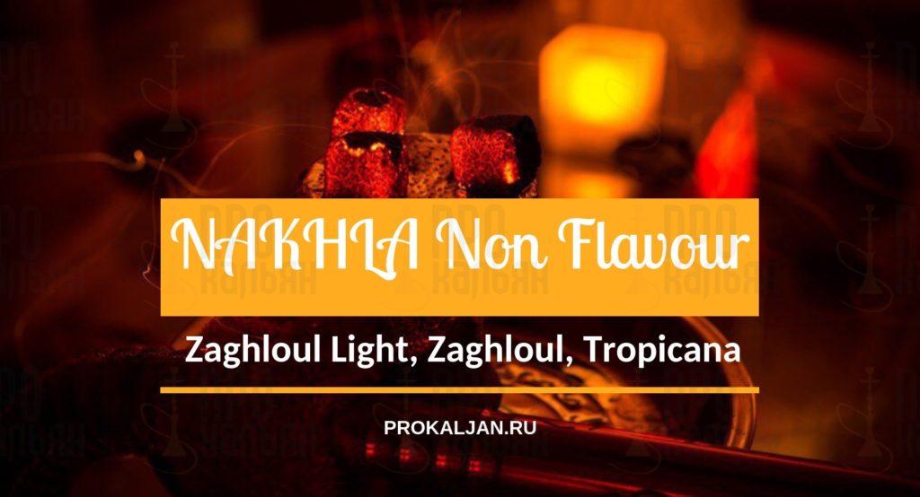 NAKHLA Non Flavour Zaghloul Light, Zaghloul, Tropicana