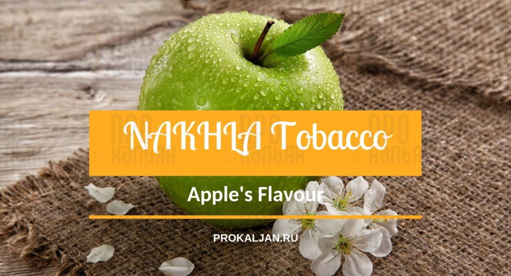 NAKHLA Tobacco Apple's Flavour