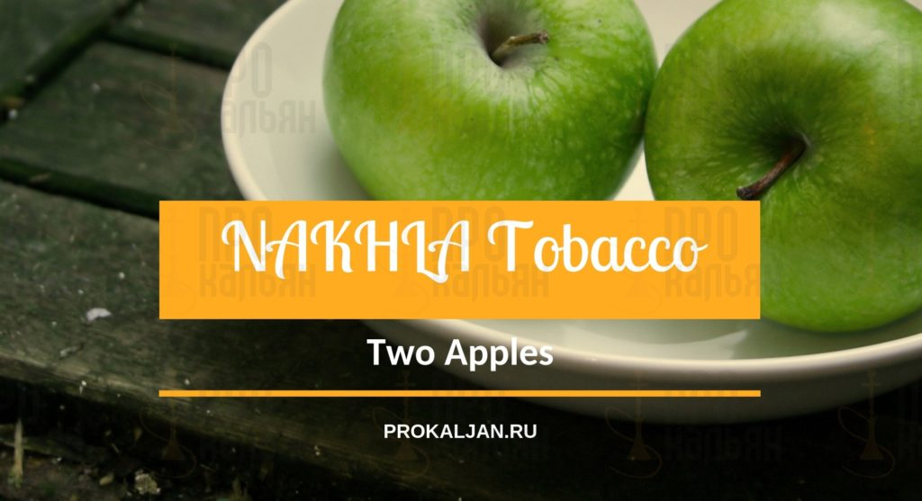NAKHLA Tobacco Two Apples