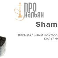 Shaman — премиальный кокосовый уголь для кальяна