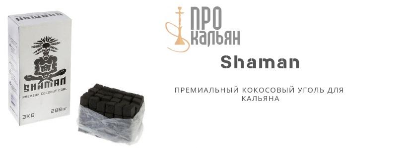 Shaman - премиальный кокосовый уголь для кальяна