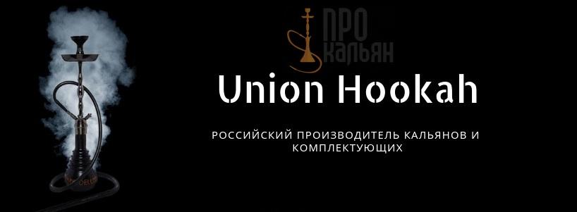 Union Hookah - российский производитель кальянов и комплектующих