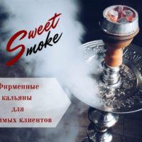 Sweet Smoke — фирменные кальяны для любимых клиентов