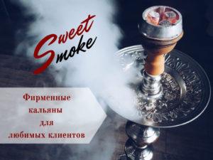 Sweet Smoke - фирменные кальяны для любимых клиентов