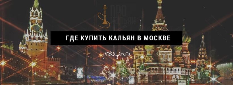 Где купить кальян в Москве