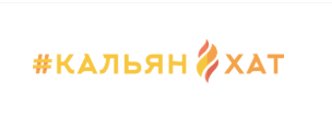 Кальян Хат - купить кальян в Москве