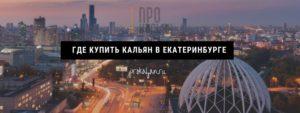 Где купить кальян в Екатеринбурге