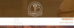 Chabacco - табак на чайном листе. Вкусы