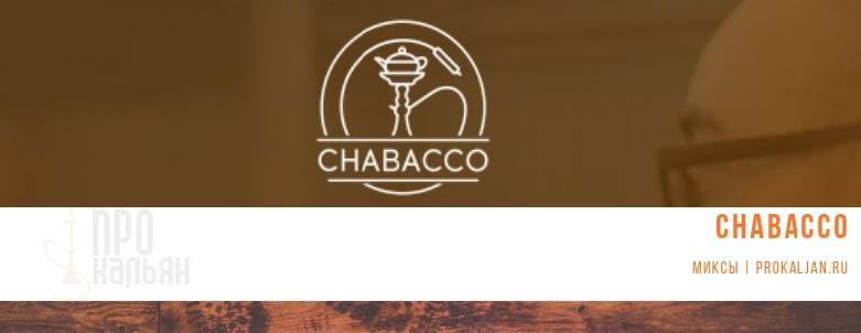 Chabacco - табак на чайном листе. Крутые миксы
