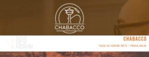Chabacco - табак на чайном листе