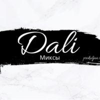 Dali — табак для кальяна на чайном листе. Миксы