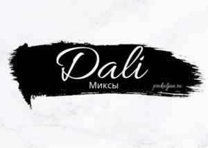 Dali - табак на чайном листе. Миксы