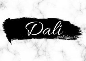 Табак Dali - чайная курительная смесь для кальяна