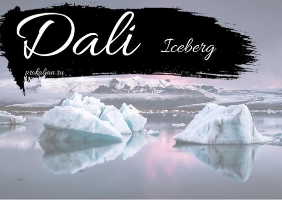 Dali - Iceberg