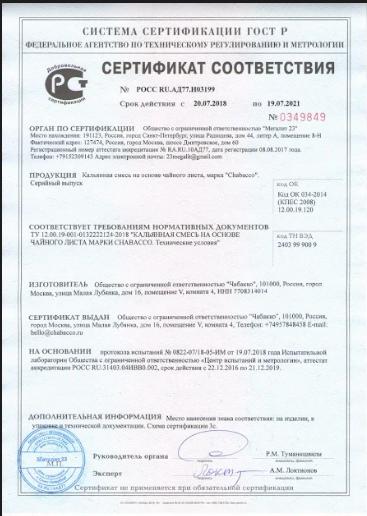 Chabacco в обязательном порядке проходит сертификацию качества