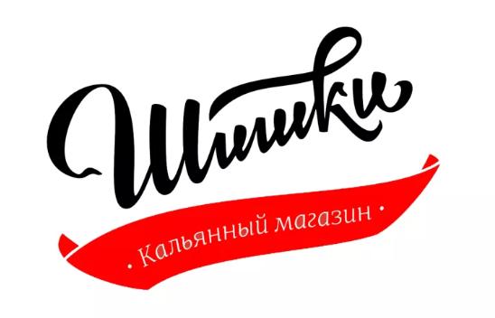 Шишки - кальянный магазин в Екатеринбурге
