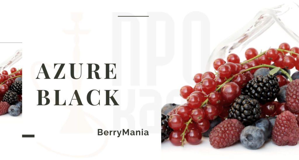 Табак для кальяна AZURE Black BerryMania