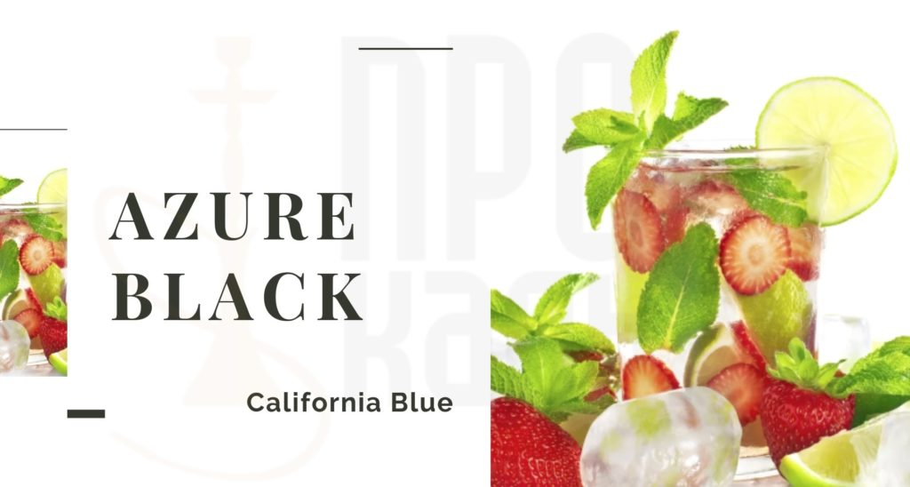 Табак для кальяна AZURE Black California Blue