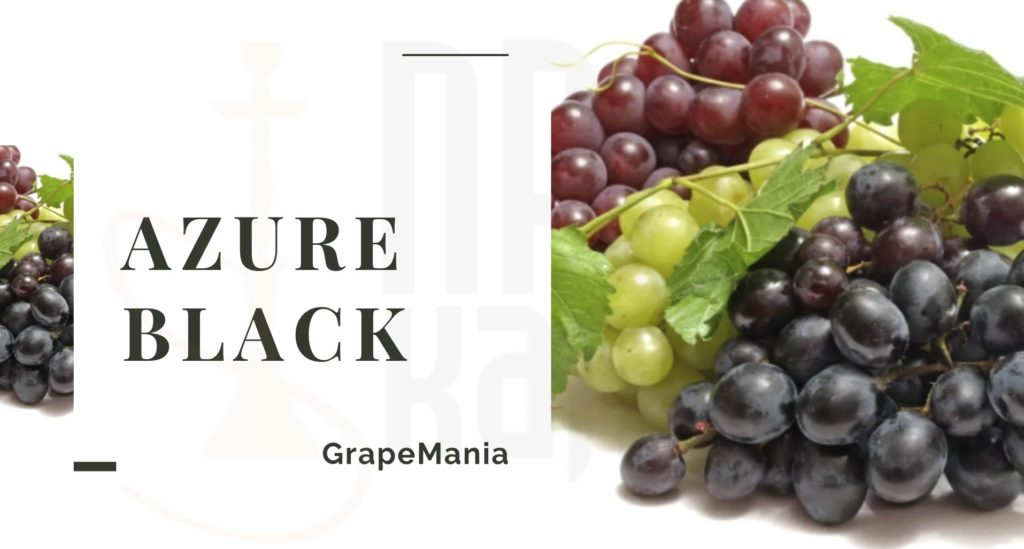 Табак для кальяна AZURE GrapeMania